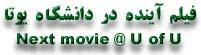 Movie @ U of U